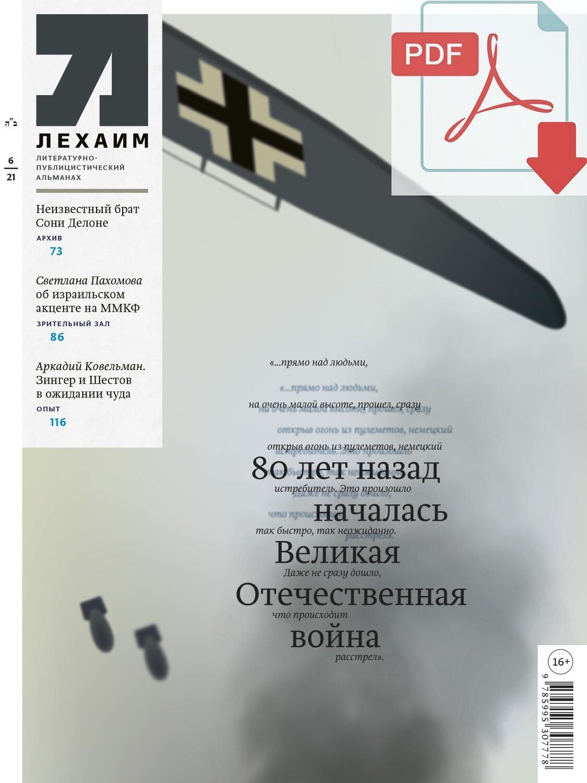 "Электронный (pdf) ""Лехаим"" № 06/2021 (350)"
