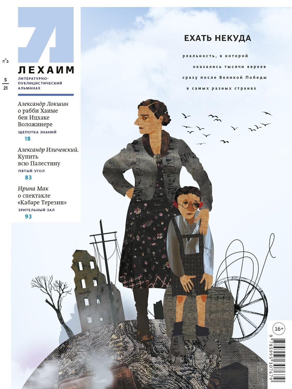 """""""Лехаим"""" № 05/2021(349)"""