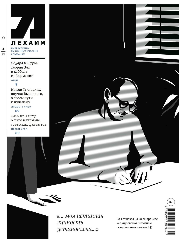 """""""Лехаим"""" № 04/2021(348)"""