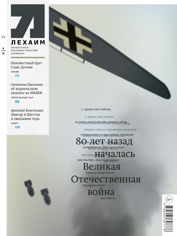"""""""Лехаим"""" № 06/2021(350)"""