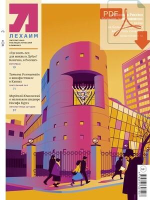 "Электронный (pdf) ""Лехаим"" № 09/2021 (353)"