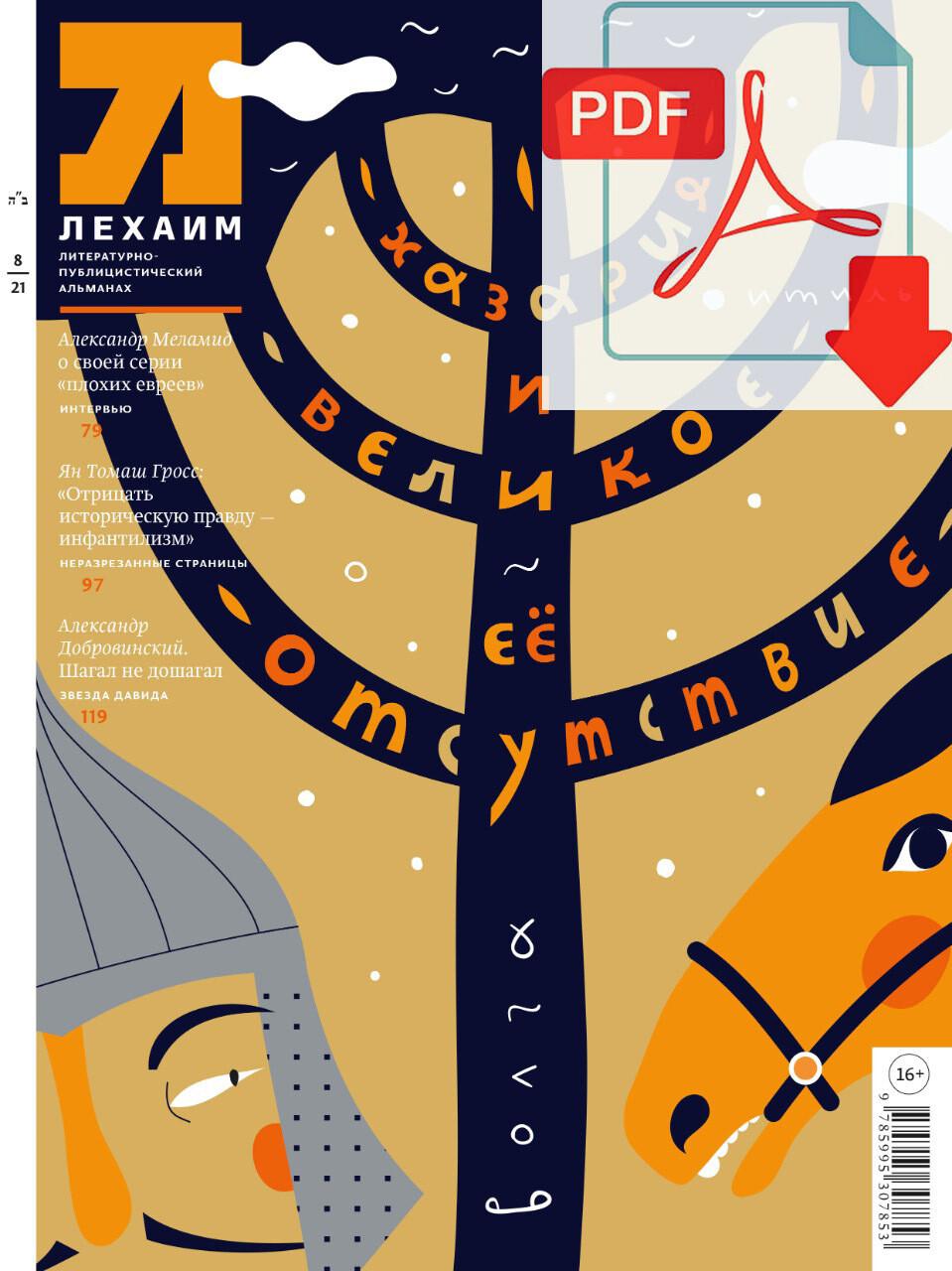 "Электронный (pdf) ""Лехаим"" № 08/2021 (352)"