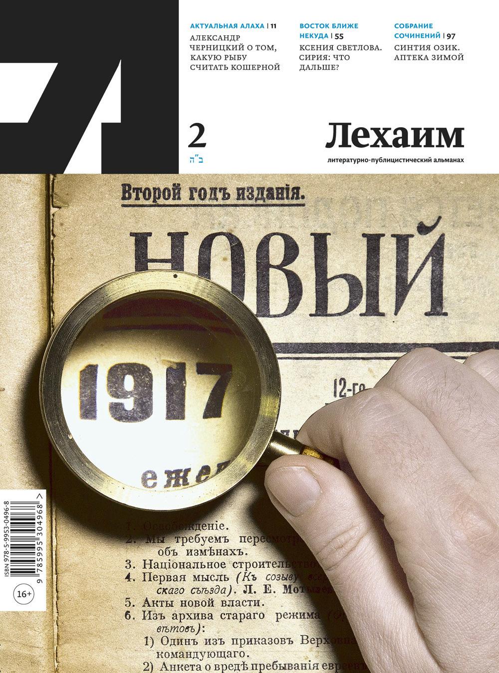 """""""Лехаим"""" №2/2017"""