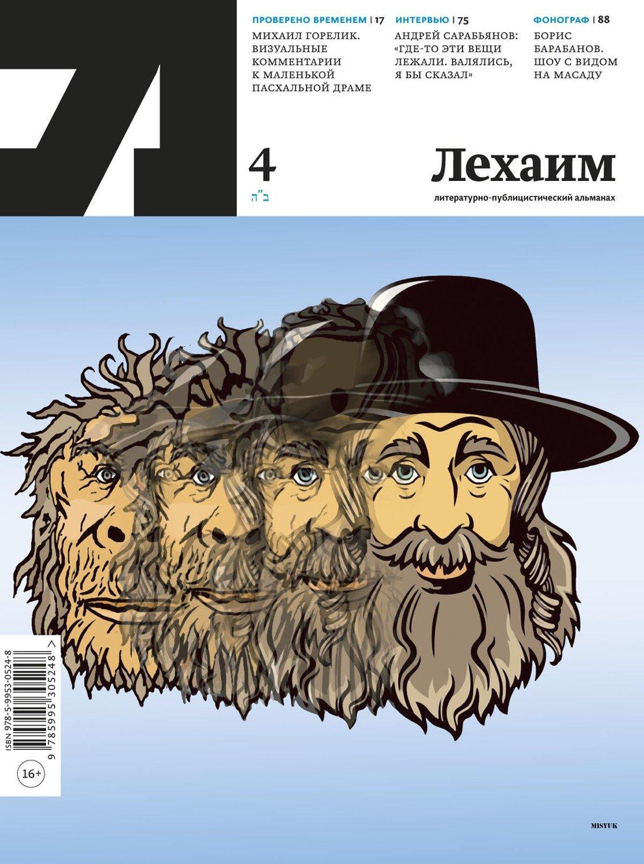 """""""Лехаим"""" №4/2017 (300)"""