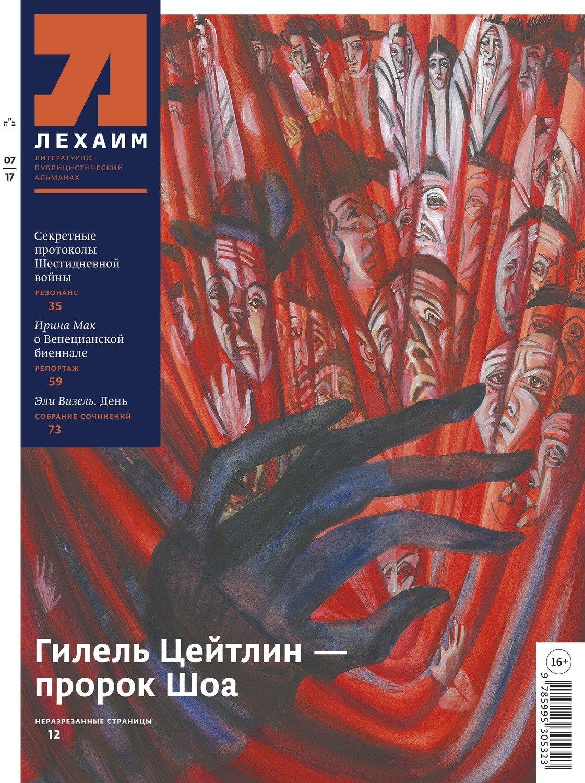 """""""Лехаим"""" № 7/2017 (303)"""