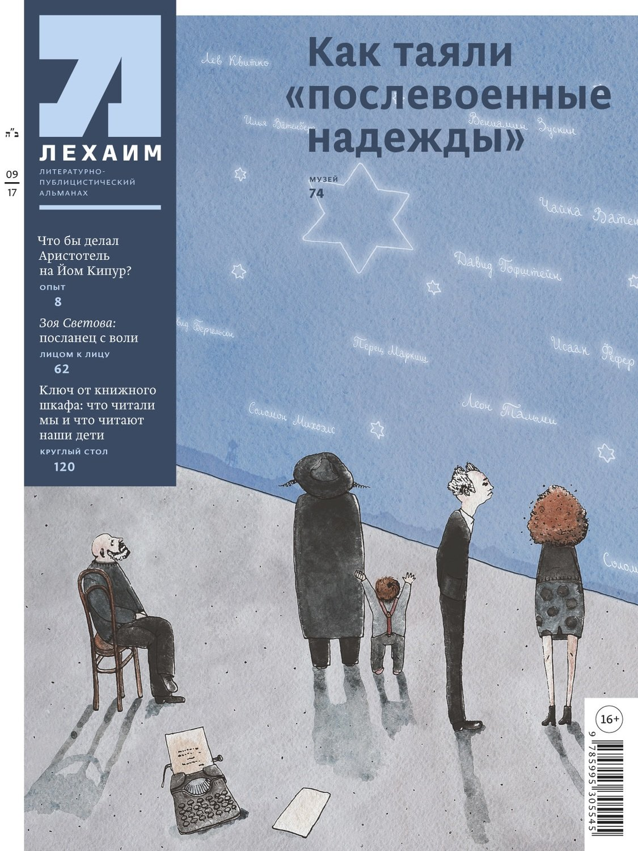 """""""Лехаим"""" № 9/2017 (305)"""