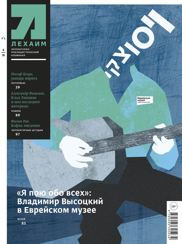 """""""Лехаим"""" № 08/2018 (316)"""