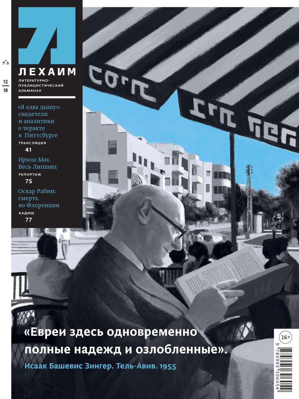 """""""Лехаим"""" № 12/2018 (320)"""