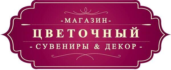 Сеть Цветочный - доставка цветов, букетов, мягкие медведи, цветы в корзинке, сувениры в Ульяновске