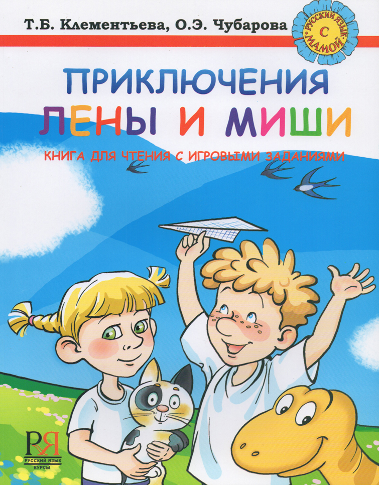 Chubarova, Olga. Adventures of Lena and Misha. Manual in form of a game ISBN 9785883371522
