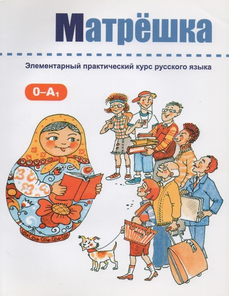 Karavanova, Natalia. Nestdoll. Textbook of Practical Russian Language. Elementary level (Audio CD included) ISBN 9785883373175