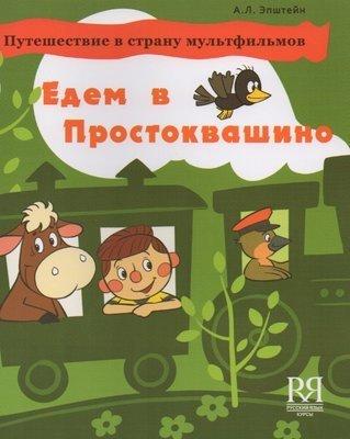 We are Going to Prostokvashino. Series `Travel to Animation Land` :: Едем в Простоквашино. Серия `Путешествие в страну мультфильмов` ISBN 9785883373939