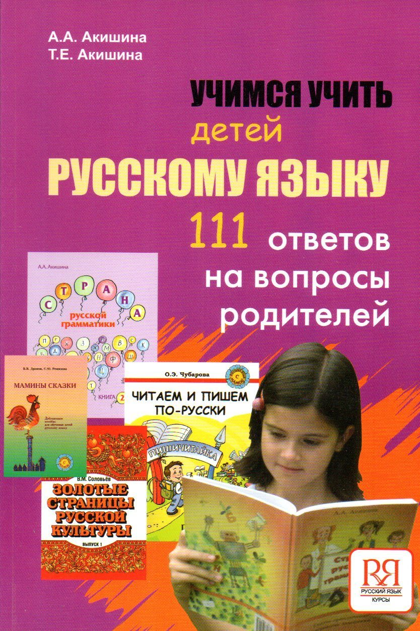 Akishina, Alla. 111 answers to parents` questions. We learn to teach Russian to children. ISBN 9785883371133