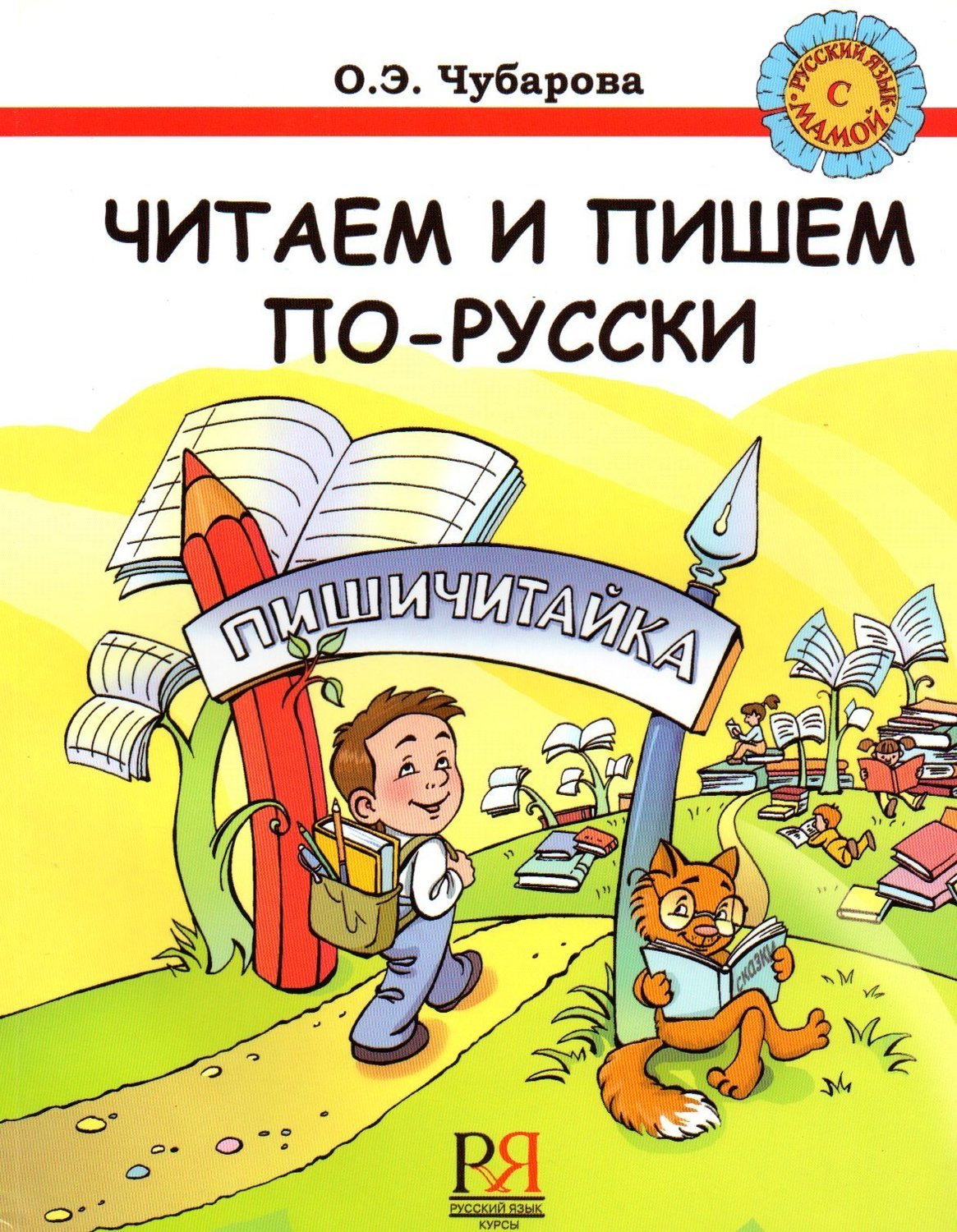 Chubarova, Olga. We read and write Russian. Textbook. Learn Russian with Mom Series ISBN 9785883371140