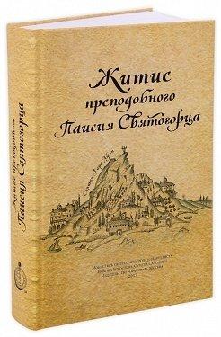 Life of Saint Paisios of Mount Athos (in Russian). Житие преподобного Паисия Святогорца