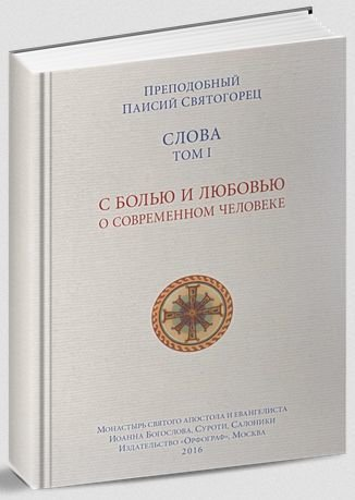 Spiritual Counsels of Elder Paisios (in Russian). Слова в шести томах