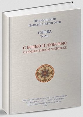 Spiritual Counsels of Elder Paisios (in Russian). Слова в шести томах