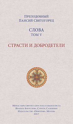 Spiritual Counsels of Elder Paisios V: Passions and Virtues (in Russian). Слова. Том 5. Страсти и добродетели