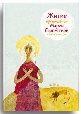 Life of Saint Mary of Egypt for Kids  (in Russian). Житие преподобной Марии Египетской в пересказе для детей