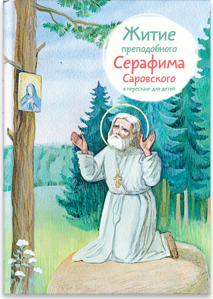 Life of Saint Seraphim of Sarov for Kids  (in Russian).  Житие преподобного Серафима Саровского в пересказе для детей