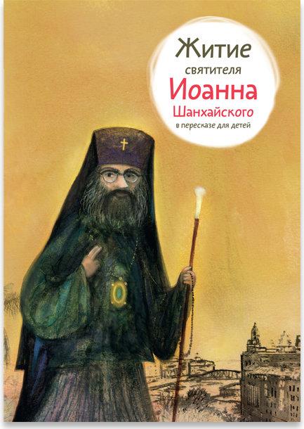 Life of Saint John of Shanghai for Kids  (in Russian).  Житие святителя Иоанна Шанхайского в пересказе для детей