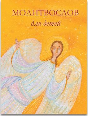 Prayers for children (in Russian). Молитвослов для детей
