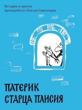 Elder Paisios' Patericon (in Russian). Патерик старца Паисия. Истории и притчи преподобного Паисия Святогорца