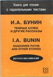 Bunin, Ivan. Stories. Бунин, Иван. Рассказы. Reading book with parallel texts in English, comments and tasks