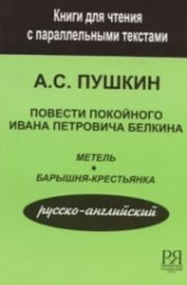 Pushkin, A. Belkin`s Stories. Пушкин, А. Повести Белкина. Reading book with parallel texts in English, comments and tasks