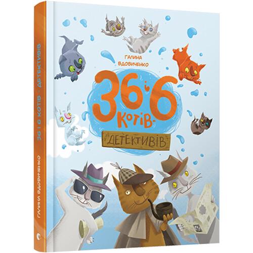 Книга «36 і 6 котів-детективів»