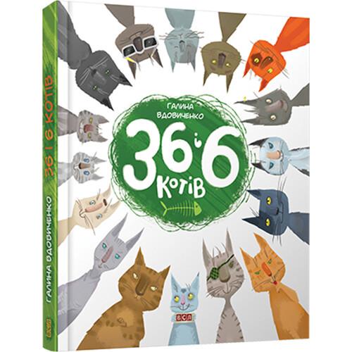 Книга «36 і 6 котів»