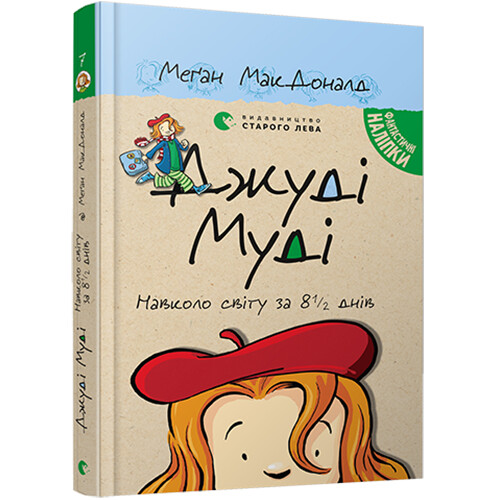 Книга «Джуді Муді навколо світу за 8 ½ днів» №7