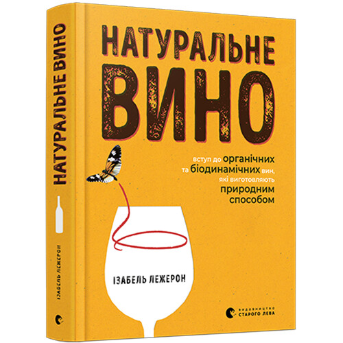 Книга «Натуральне вино»