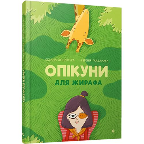 Книга «Опікуни для жирафа»