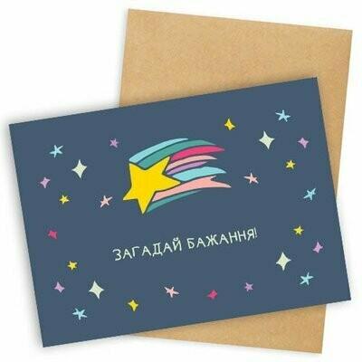 Листівка з конвертом Загадай бажання