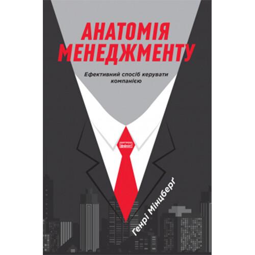 Книга «Анатомія менеджменту» Г. Мінцберґ