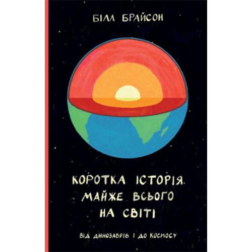Книга «Коротка історія майже всього» Б. Брайсон