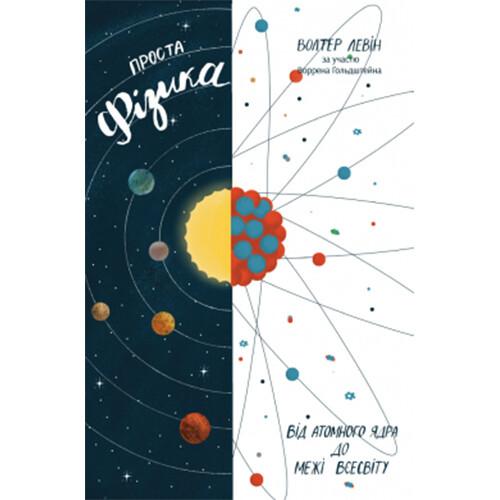 Книга «Проста фізика» В. Левін