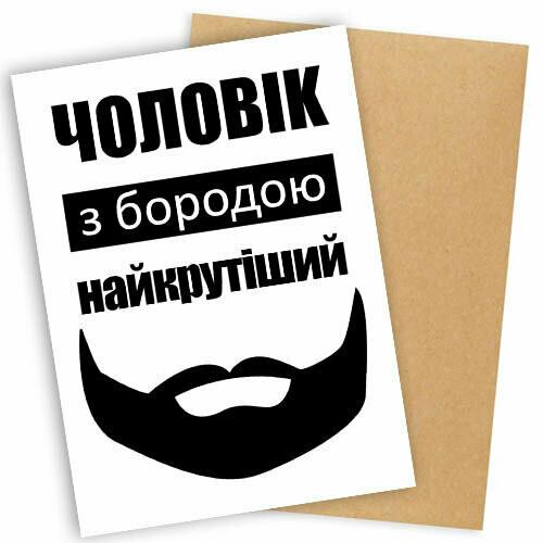 Листівка з конвертом Чоловік з бородою
