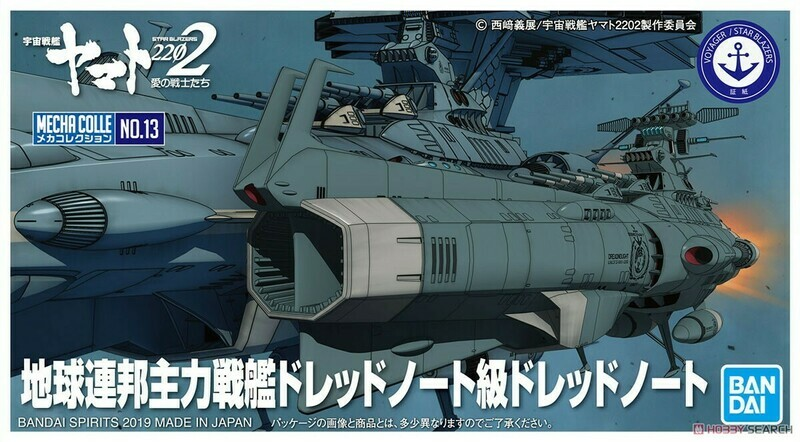 Space Battleship Yamamoto: U.N.C.F. D-1 Dreadnought Model Kit
