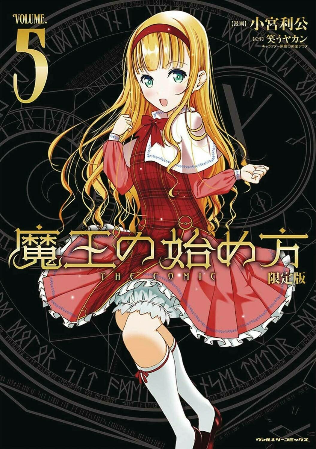 HOW TO BUILD DUNGEON BOOK OF DEMON KING GN VOL 05