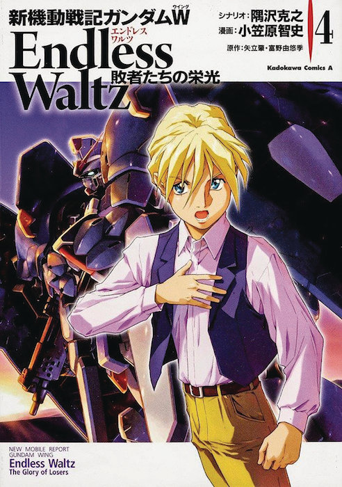 MOBILE SUIT GUNDAM WING  VOL 04 GLORY OF THE LOSERS