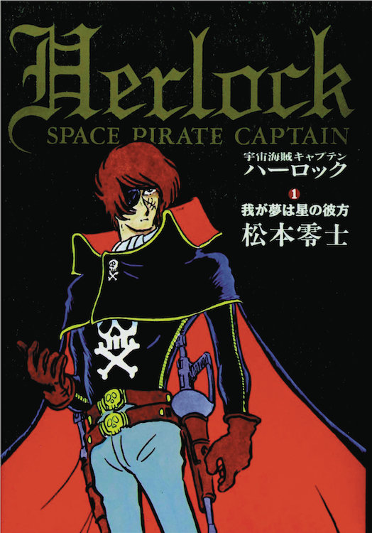 CAPTAIN HARLOCK CLASSIC COLLECTION