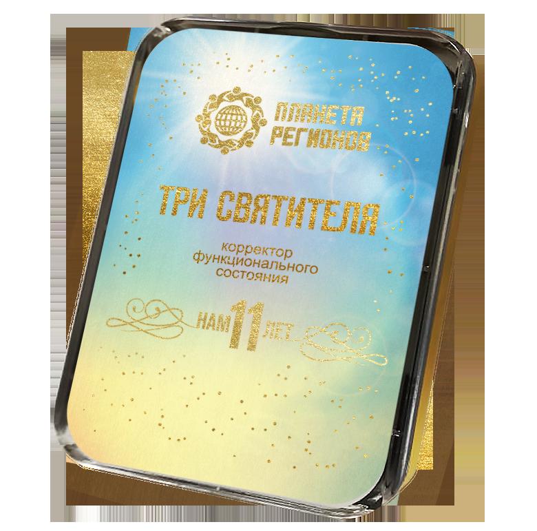 "КФС ""ТРИ СВЯТИТЕЛЯ"""