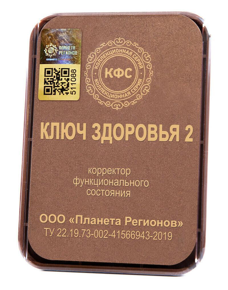 КФС «КЛЮЧ ЗДОРОВЬЯ-2»