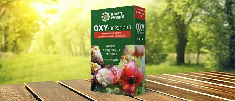 «OXYхлорофилл» хлорофилльный напиток с соками шиповника и мангустина