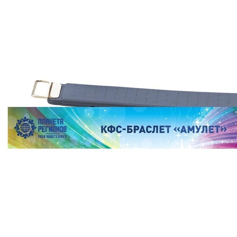 КФС-браслет «Амулет»