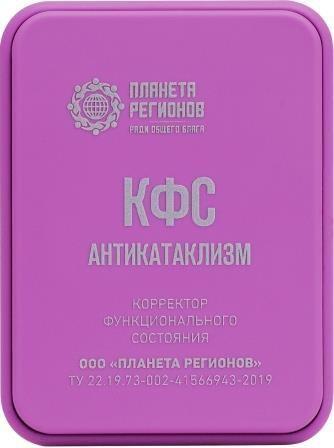 "КФС ""Антикатаклизм"""