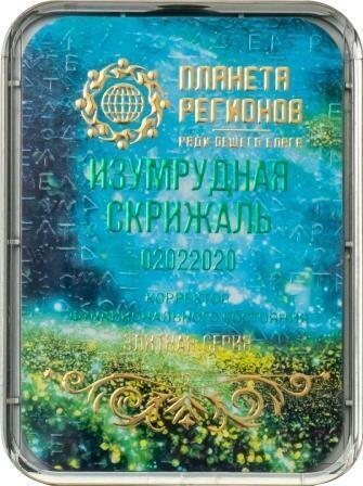 """КФС """"Изумрудная скрижаль"""""""