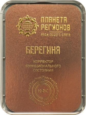 КФС «Берегиня»